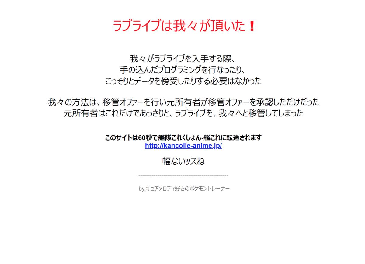 ラブライブ!のHP乗っ取り案件メモ (4/5 4:00現在)